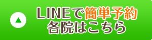 川崎大師line