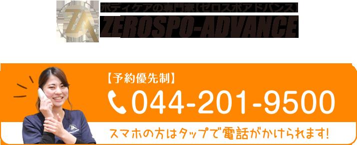 ゼロスポアドバンス 0442019500