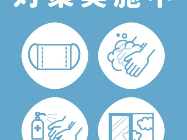 新型コロナウイルス感染予防対策について 鍼灸整骨院365川崎大師